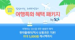 신한은행, '여행특화 혜택 패키지' 이벤트 실시