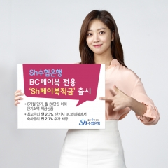 """Sh수협은행 """"5% 금리 'Sh페이북적금' 16일 판매 종료"""""""