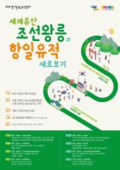 경기문화재단, '경기문화유산투어' 하반기 프로그램 운영