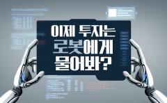 [카드뉴스]이제 투자는 로봇에게 물어봐?