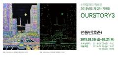 신한은행, '신한갤러리 광화문'에서 전동민 작가 기획전