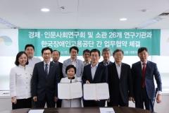 한국장애인고용공단, 경제·인문사회연구회와 '장애인 고용 증진' MOU 체결