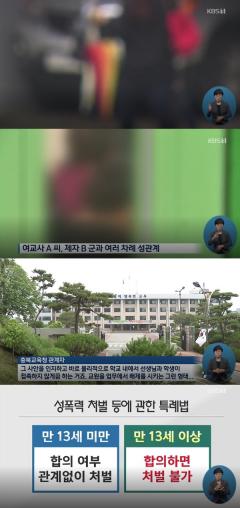 """충북 여교사, 男제자와 성추문 무혐의 판결에 네티즌 """"성별 반대였다면?"""""""