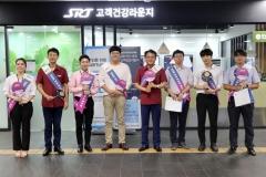 SR 주니어보드, '하계 현장 소통활동'…폭염쉼터도 운영