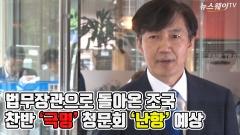 """조국 법무부장관 후보자 """"서해맹산 정신으로 검찰개혁 완수할 것"""""""