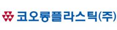 """코오롱플라스틱, 작년 영업익 반토막…""""中 수요 둔화 탓"""""""