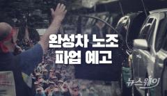 """""""현대차보다 임금 더 달라"""" 기아차 노조, 오는 13일 부분 파업"""