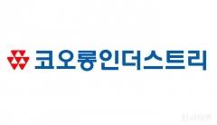 """코오롱인더, 작년 영업익 4% 증가…""""주력 제품 판매 확대"""""""