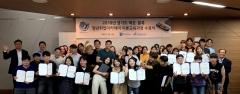 경기평택항만공사, '경기도 해운·물류 청년 취업 아카데미' 수료식
