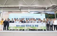 경기도, 'DMZ 평화의 길' 파주구간 일반인에 개방