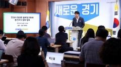경기도, 안성화재 중간조사결과 발표…'무허가 위험물질' 이상발열에 무게