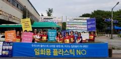 안산시-시민단체, '플라스틱 제로 캠페인' 펼쳐