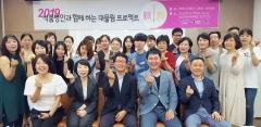 호남대 조리과학과, '식품명인 대물림 프로젝트' 본격화