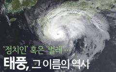 '정치인' 혹은 '벌레'…태풍, 그 이름의 역사