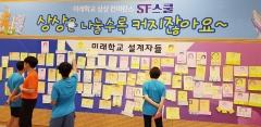 경기도교육청, '미래학교 상상 학생 컨퍼런스' 개최