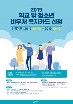 """성남시, 학교 밖 청소년 """"희망"""" 바우처…월 5만원 지급"""