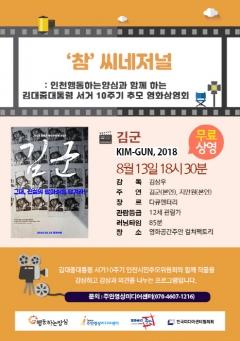 인천 미추홀구 주안영상미디어센터, 김대중 대통령 서거 10주기 추모영화 상영