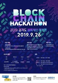 경기도, '2019 블록체인 해커톤 대회' 참가팀 모집