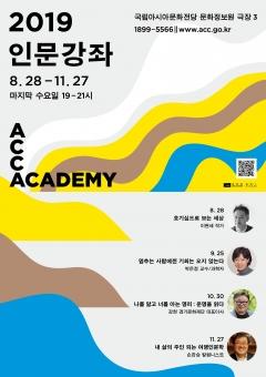 국립아시아문화전당 'ACC인문강좌' 하반기 프로그램 시작