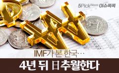 [이슈 콕콕]IMF가 본 한국···'4년 뒤 日 추월한다'