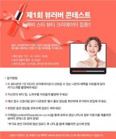 인천관광공사, '2019 제4회 코리아뷰티앤코스메틱쇼' 개최