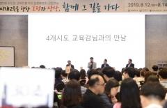 """도성훈 인천교육감 """"수도권 교육청 간 협력으로 미래교육 위한 디딤돌 만들자"""""""