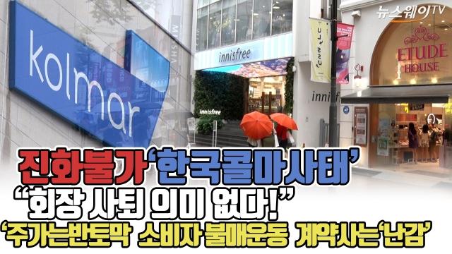 윤동한 한국콜마 회장은 '사퇴'했지만 브랜드들 후폭풍에 '덜덜'