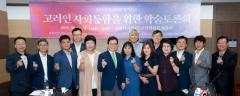 인천시의회, '고려인 사회통합 위한 토론회' 개최