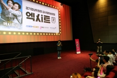 경기콘텐츠진흥원, 경기도 로케이션 지원작 '엑시트' 감사영화상영회
