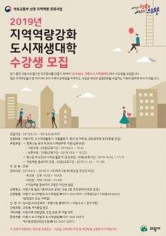 의왕시, '제3기 도시재생대학' 수강생 모집