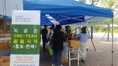 전북대, 학생주도 협동조합 생산 멜론 홍보·판매 행사 개최