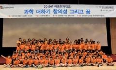 인천재능대 영재교육원, `2019년 여름영재캠프` 개최