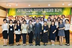 인구보건복지협회, '2019년 인구교육 전문인력 양성과정' 개강