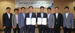 인천항만공사-인하대, '인천항 기술교류 및 공동연구' 협약체결