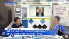 """日 DHC, 또 망언… """"한국은 일본의 일부분었기 때문"""""""