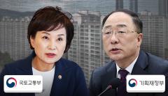"""홍남기 """"분양가 상한제, 김현미 장관과 세 차례 회의 가졌다"""""""