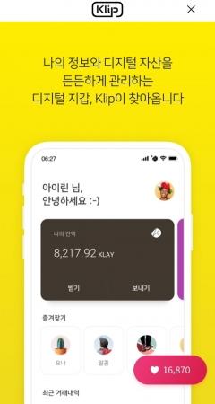 카카오톡과 연동되는 가상화폐 지갑 '클립' 공개