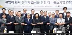 '분업적 협력 생태계 조성을 위한 대·중소기업 간담회'