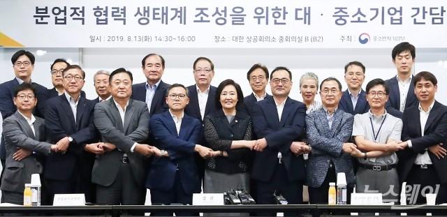 [NW포토]박영선 장관, '분업적 협력 생태계 조성을 위한 대·중소기업 간담회'