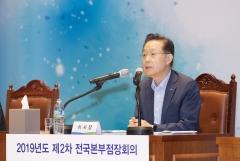 신용보증기금, 2019년 제2차 전국본부점장회의 개최