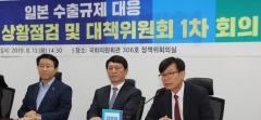 """김상조 정책실장 """"내년 예산안, 소재부품산업·혁신성장에 대폭 반영"""""""