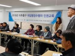 인천 미추홀구, 찾아가는 인권교육 실시