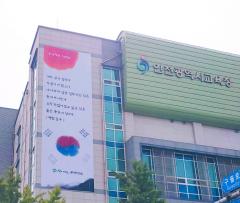 인천시교육청, 광복 74주년 기념 백범 김구 선생 현수막 게시