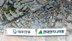 """""""고척4구역 시공권 오리무중""""···법정공방 예고"""