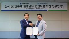 한국에너지공단, 한국중부발전과 감사기구 업무협조체계 구축