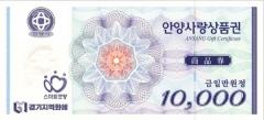 안양시, '안양사랑상품권' 내달 10%할인 판매