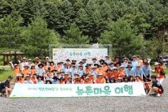한국마사회, '렛츠런재단과 함께하는 농촌마을 여행' 성료