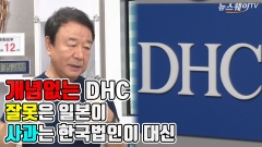 '혐한·역사왜곡' 논란 DHC, 한국법인이 대신 사과…여론은 '싸늘'