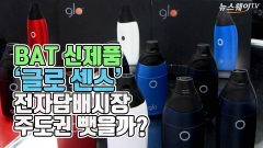 BAT 신제품 '글로 센스' 전자담배시장 주도권 뺏을까?
