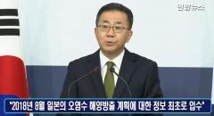 """정부 """"후쿠시마 오염수 문제 적극대응""""…日에 정보공개 요청"""